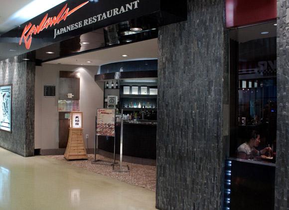 Kawawa Japanese Restaurant in Metrotown
